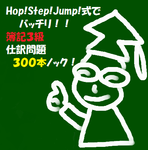 HSJ3icon.png
